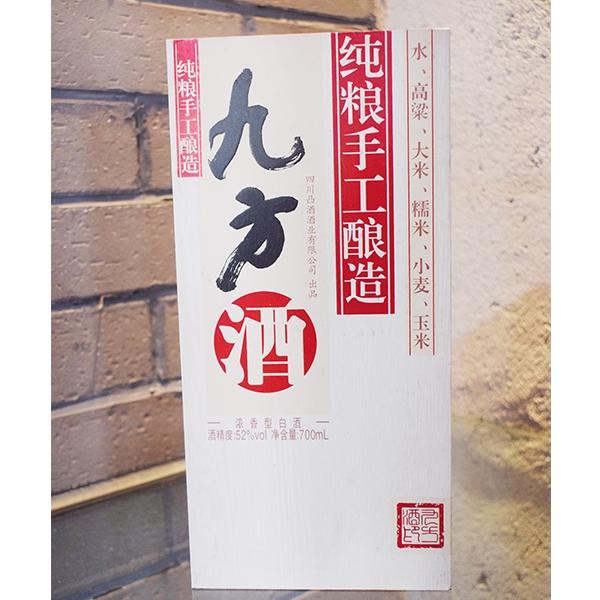 四川九方酒